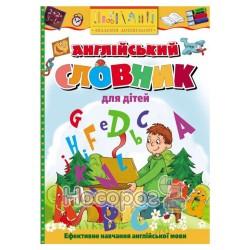 Академия дошкольников - Английский словарь для детей (укр.)