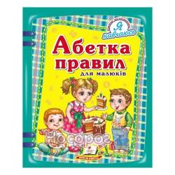 """Азбука правил для малышей """"Пегас"""" (укр.)"""