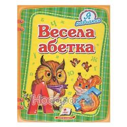 """Я учусь. Веселая азбука """"Пегас"""" (укр.)"""
