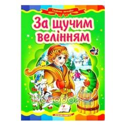 """Сказочная мозаика. По щучьему велению """"Пегас"""" (укр.)"""
