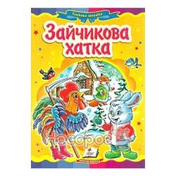 "Казкова мозаїка. Зайчикова хатка ""Пегас"" (укр.)"