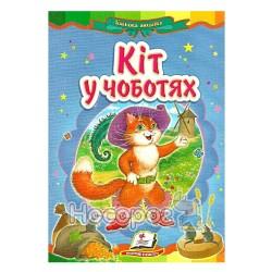 """Казкова мозаїка. Кіт у чоботях """"Пегас"""" (укр.)"""