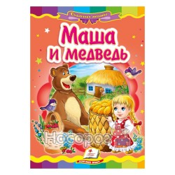"""Сказочная мозаика. Маша и медведь """"Пегас"""" (укр.)"""