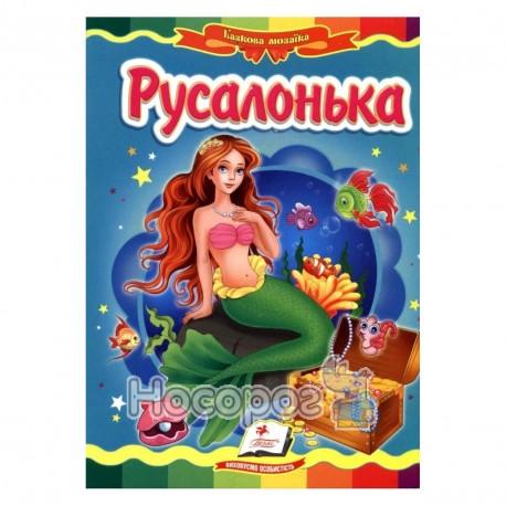 """Сказочная мозаика. Русалочка """"Пегас"""" (укр.)"""