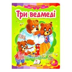 """Сказочная мозаика. Три медведя """"Пегас"""" (укр.)"""