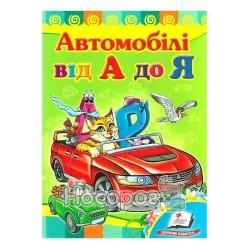 """Развивайка. Машинки от А до Я """"Пегас"""" (укр.)"""
