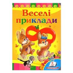"""Развивайка. Веселые примеры """"Пегас"""" (укр.)"""