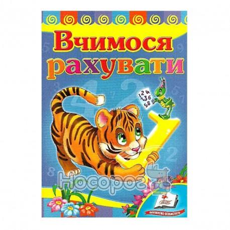 """Развивайка. Учимся считать (Тигр) """"Пегас"""" (укр.)"""