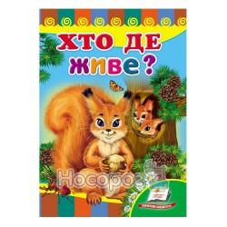 """Развивайка. Кто где живет? """"Пегас"""" (укр.)"""