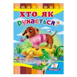 """Развивайка. Кто как двигается? """"Пегас"""" (укр.)"""