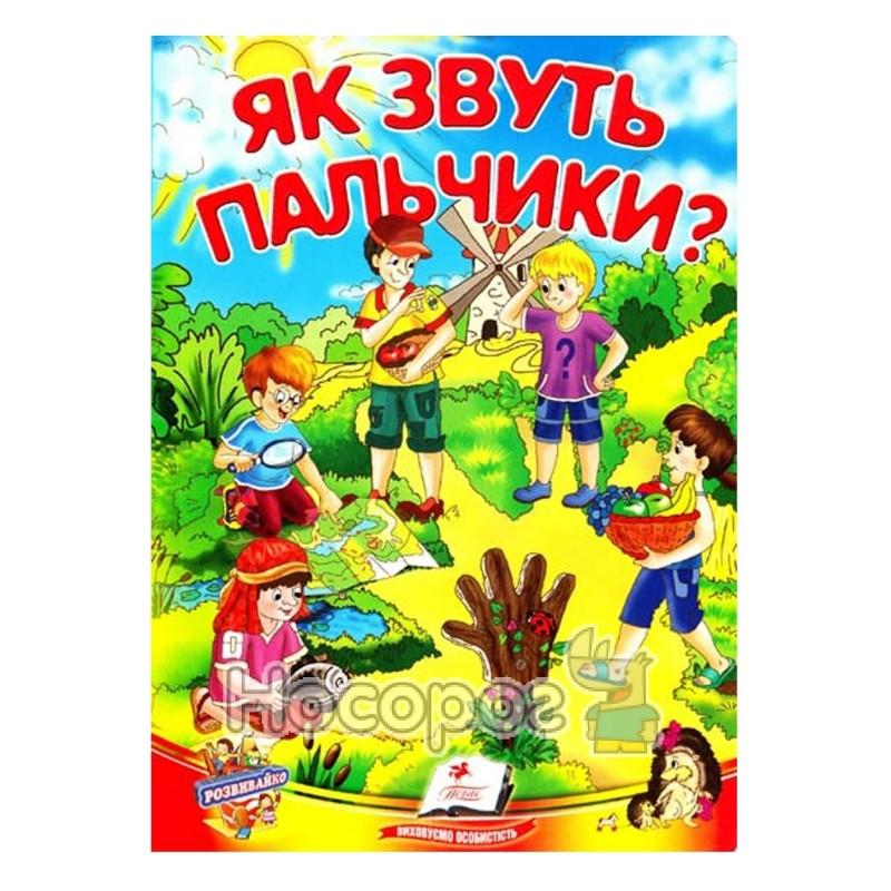 """Фото Развивайка. Как зовут пальчики? """"Пегас"""" (укр.)"""