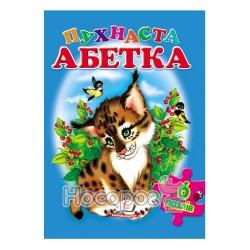 """Книга-6 пазлов. Пушистая азбука """"Пегас"""" (укр.)"""