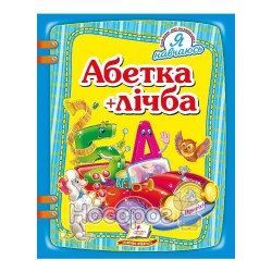 "Абетка+лічба ""Пегас"" (укр.) - Ст. 64"