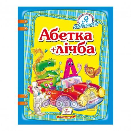 """Азбука + Счет """"Пегас"""" (укр.)"""