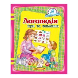 """Логопедия игры и задачи """"Пегас"""" (укр.)"""