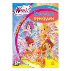 """WINX: Волшебная коллекция. Изысканные украшения """"Ранок"""" (укр.)"""