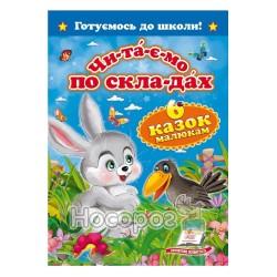 """Читаем по слогам. 6 сказок малышам """"Пегас"""" (укр.)"""