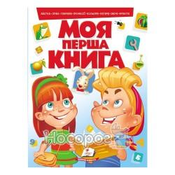 """Моя первая книга """"Пегас"""" (укр.)"""