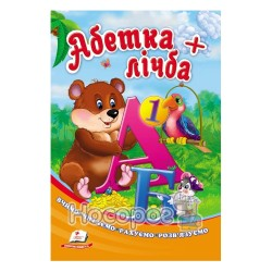 """Азбука + Счет """"Пегас"""" (укр.) - Стр. 48"""