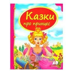 """Сказки о принцессах """"Пегас"""" (укр.)"""