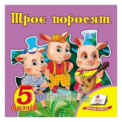 """Пазлы. Три поросенка """"Пегас"""" (укр.)"""