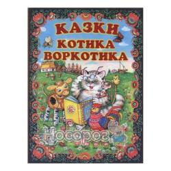 """Сказки кота Воркотика """"Синтекс"""" (укр.)"""