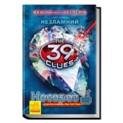 """39 ключей Кэхилл против Веспер. Книга 4. Несокрушимый """"Ранок"""" (укр.)"""