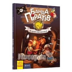 """Банда пиратов. Корабль-призрак """"Ранок"""" (укр.)"""