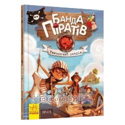 """Банда пиратов. Таинственный остров """"Ранок"""" (укр.)"""