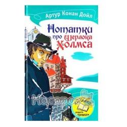 Нотатки про Шерлока Холмса