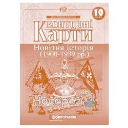 Контурные карты 10 класс Новейшая история (1900-1939 гг.)