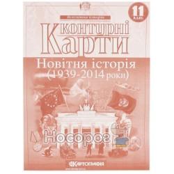 Контурні карти 11 кл Новітня історія (1939-2014 рр.)