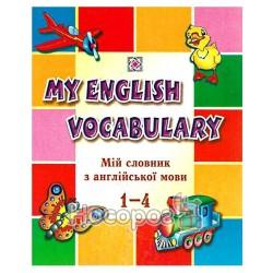 Мой словарь английского языка 1 - 4 кл - Вознюк Л.