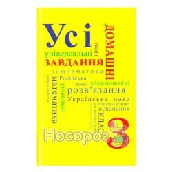 """Все домашние задания 3 класс """"Грамматика"""" (укр.)"""
