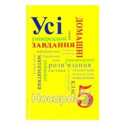 """Усі домашні завдання 6 клас """"Граматика"""" (укр.)"""