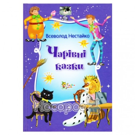 Волшебные сказки Нестайко В. - Країна мрій