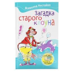 Загадка старого клоуна (рус.) - Страна мечты