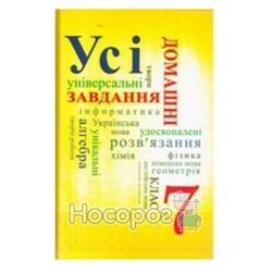 """Усі домашні завдання 7 клас (2 тома) """"Граматика"""" (укр.)"""