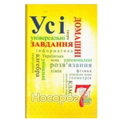 "Все домашние задания 7 класс (2 тома) ""Грамматика"" (укр.)"