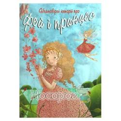 Невероятные истории о феях и принцессах (укр.) - Золотые сказки