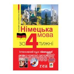 Немецкий за 4 недели + СД (укр.) - Богдан