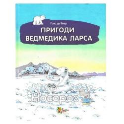 Приключения медвежонка Ларса (укр.) - Ганс де Беер