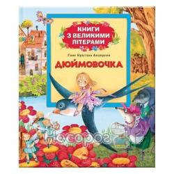 """Книги с большими буквами. Дюймовочка """"Перо"""" (укр.)"""