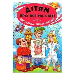 Дітям про все на світі - книга №2 лікарі (укр.)