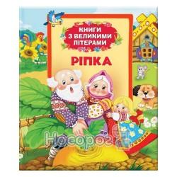 """Книги с большими буквами. Репка """"Перо"""" (укр.)"""