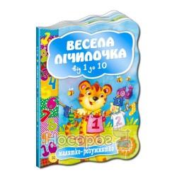 "Малыш-розумашка: Веселая считалочка ""Школа"" (укр.)"
