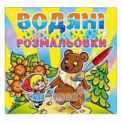 """Водяные раскраски. Маша и Медведь """"Глория"""" (укр.)"""