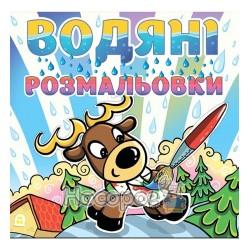 """Водяные раскраски. Олень """"Глория"""" (укр.)"""