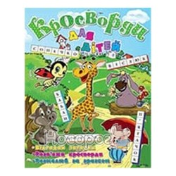 """Кроссворды для детей. Жираф """"Глория"""" (укр.)"""