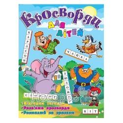 """Кроссворды для детей. Слоненок """"Глория"""" (укр.)"""